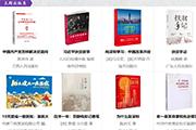 2020年9月百道好书榜·主题出版类(20本)