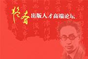 """第九届韬奋出版人才高端论坛——""""公益精神与社会担当""""主题征文投票启动"""