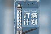 """京东图书11.11推出""""灯塔计划"""" 助力行业全域引流"""