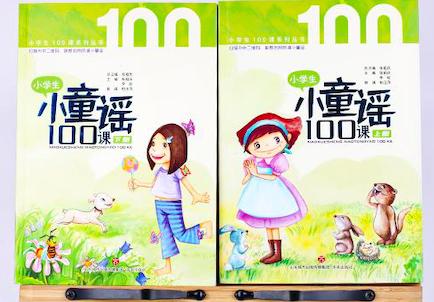 """让小学生和家长共读""""小童谣"""",找回我们心中的一米阳光"""