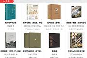 2020年10月百道好书榜·人文类(20本)