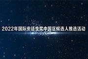 2022年国际安徒生奖中国区候选人推选活动在京举行