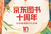 京东图书十周年:是时候重新定义线下实体书店+电商模式了!