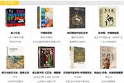 2020年11月百道好书榜·艺术类(20本)