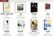 2020年11月百道好书榜·文学类(20本)