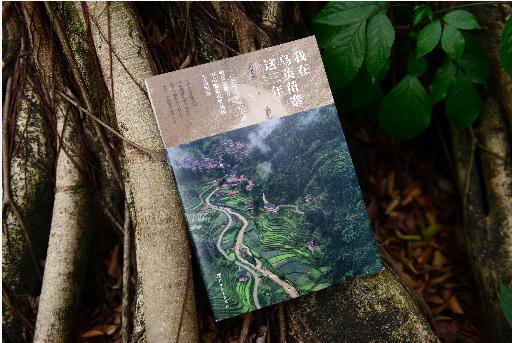 广西教育出版社,以苗寨图文故事展现脱贫大时代
