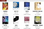 2021年2月 百道好书榜·文学类(20本)