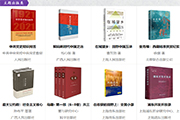 2021年2月 百道好书榜·主题出版类(20本)