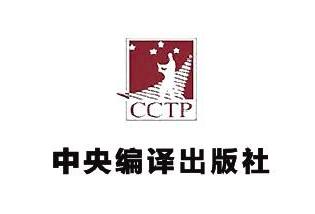 中央编译出版社和百道网在京举办合作签约仪式