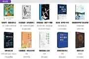 2021年5月 百道好书榜·新知类(20本)