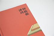 《钟振振讲词》责编唐婧:做一本书是一场修行