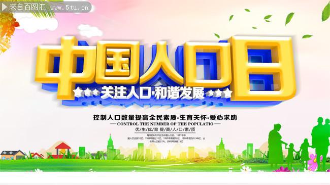 """中国人口日主题书单:解读""""七普""""之生育篇"""