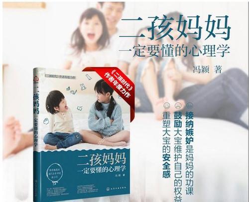 三胎从二胎开始:二孩家庭养育经专题书单