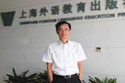 深耕专业化教育出版 提供全方位的外语学习服务——访上海外语教育出版社社长孙玉