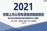 《2021传媒上市公司年度绩效数据报告》重磅发布
