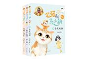《笑猫日记》发行8000万册!只有理解和热爱世界,才能更好地书写世界