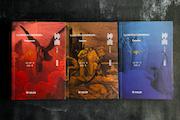 著名翻译家肖天佑的这版《神曲》,是为中国大众读者量身定制的