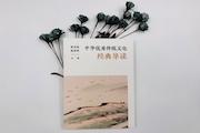品读文化经典,启发时代思考——《中华优秀传统文化经典导读》责编范耀华专访