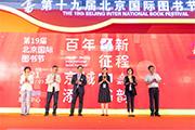 """让阅读成为9月的""""主旋律"""" ——第十九届北京国际图书节盛大开幕"""